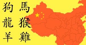 A China e seu apurado trato com ideogramas, números e proporções