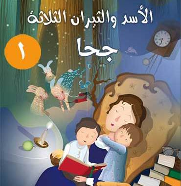 نوادر جحا-الأسد والثيران الثلاثة الجزء الأول-قصص الأطفال
