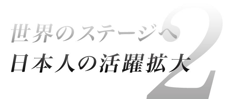 オーシャンレースの魅力2 世界ステージへ日本人の活躍拡大