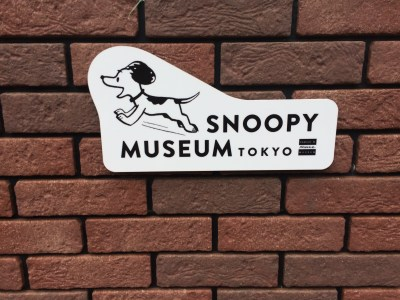 September 22, 2016: Tokyo Day #8!