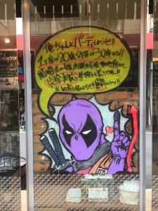 September 16, 2016: Goodbye, Osaka!  Hello, Tokyo!  Again!