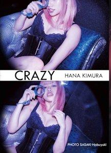Hana Kimura CRAZY