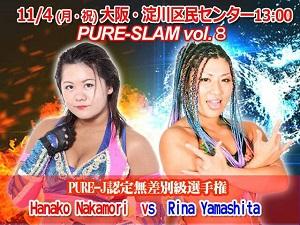 Hanako Nakamori (c) vs. Rina Yamashita