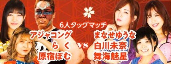 Aja Kong, Pom Harajuku & Raku vs. Mina Shirakawa, Mirai Maiumi & Yuna Manase
