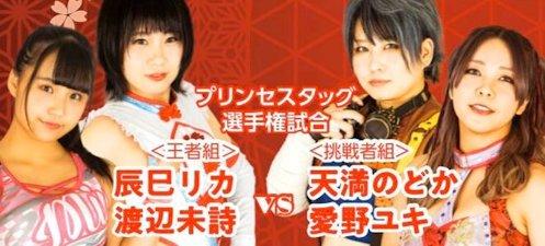 Maki Itoh vs. Hikari Noa