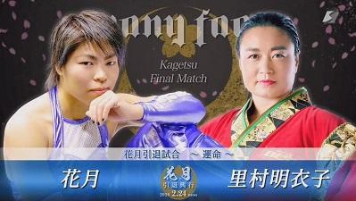 Kagetsu vs. Meiko Satomura