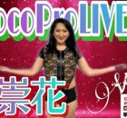 Gatoh Move ChocoPro #16 Banner