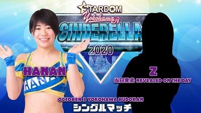 Hanan vs. Mina Shirakawa