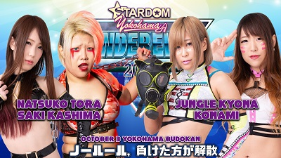 Jungle Kyona and Konami vs.Natsuko Tora and Saki Kashima