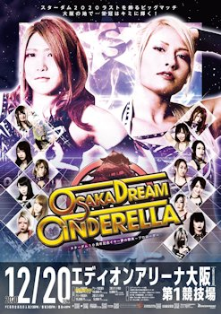 Stardom Osaka Dream Cinderella Poster