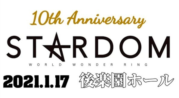 "Stardom ""10th Anniversary"" Poster"