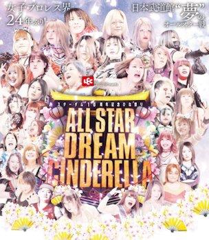 Stardom All-Star Dream Cinderella Poster