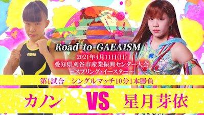 Mei Hoshizuki vs. Kanon