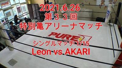 Leon vs. AKARI