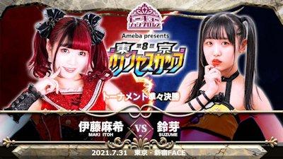 Maki Itoh vs. Suzume