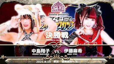 Shoko Nakajima vs. Maki Itoh