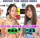 Pro Wrestling WAVE Catch the WAVE Banner