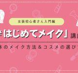 【最新版】女装初心者さんのためのメイク講座 ~基本のメイク方法&コスメの選び方~