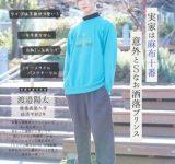 【悲報】慶応強姦事件の容疑者・渡邉陽太氏、犯行後被害女性の下着を脱がしそれを履いていたことが判明