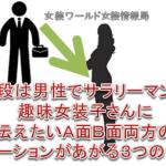 男でサラリーマン趣味女装子さんがAB両方でモチベーションを上げるための3つのマインド
