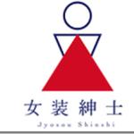 近畿・大阪の女装サロンまとめ-料金価格・評判口コミ・違い特徴など。