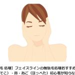 【女装 毛 処理】フェイスラインの無駄毛処理おすすめ方法。額(おでこ)・鼻・あご(ほっぺた)初心者が知らないコツ
