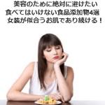 【女装 美肌】美容のために絶対に避けたい食べてはいけない食品添加物4選 #女装