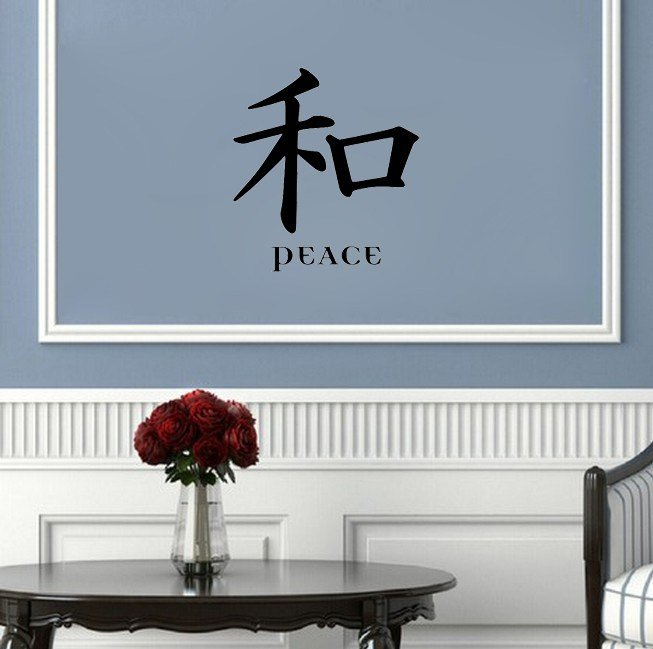 Best Peace Kanji Wall Art Decals Home Decor Living Room With Pictures
