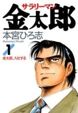 salary man kintaro