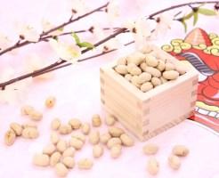節分の豆まき 後片付けはどうしてる?後片付けはどうすればいい?