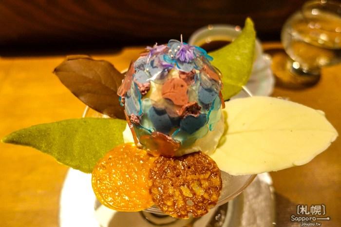 [札幌] 深夜酒吧的聖代是大人夜晚的華麗句點-Parfaiteria miL 夜パフェ専門店miL パフェテリア ミル