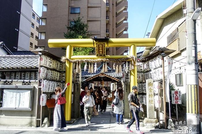 [遊記] 帶阿母就去京都吧-御金神社洗錢錢求財運,搭京都到有馬直達阪急巴士-Day4-2