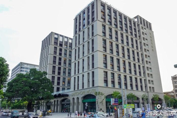 [台南] 煙波大飯店台南館-商務/親子/觀光全方位的高品質旅館