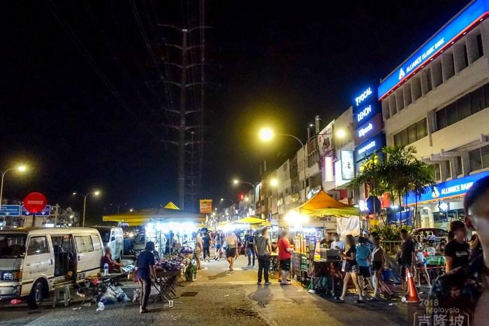 [吉隆坡] 康樂夜市-每週三的盛大市集-大馬行 DAY2-2