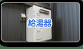 ボタン_給湯器交換