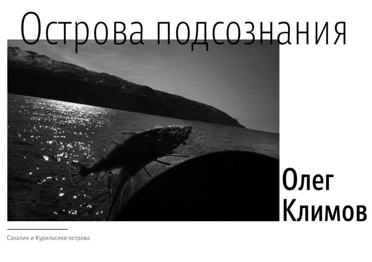 Острова Подсознания, фотокнига Олега Климова, Сахалин и Курилы