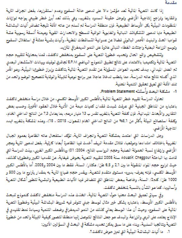 خطر التعرية المائية على السفوح بالأطلس الكبير الأوسط (المغرب): دراسة حالة حوض تاكلفت