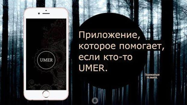 Une nouvelle application russe d'aide à l'organisation des funérailles.