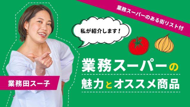 業務 田 スー 子