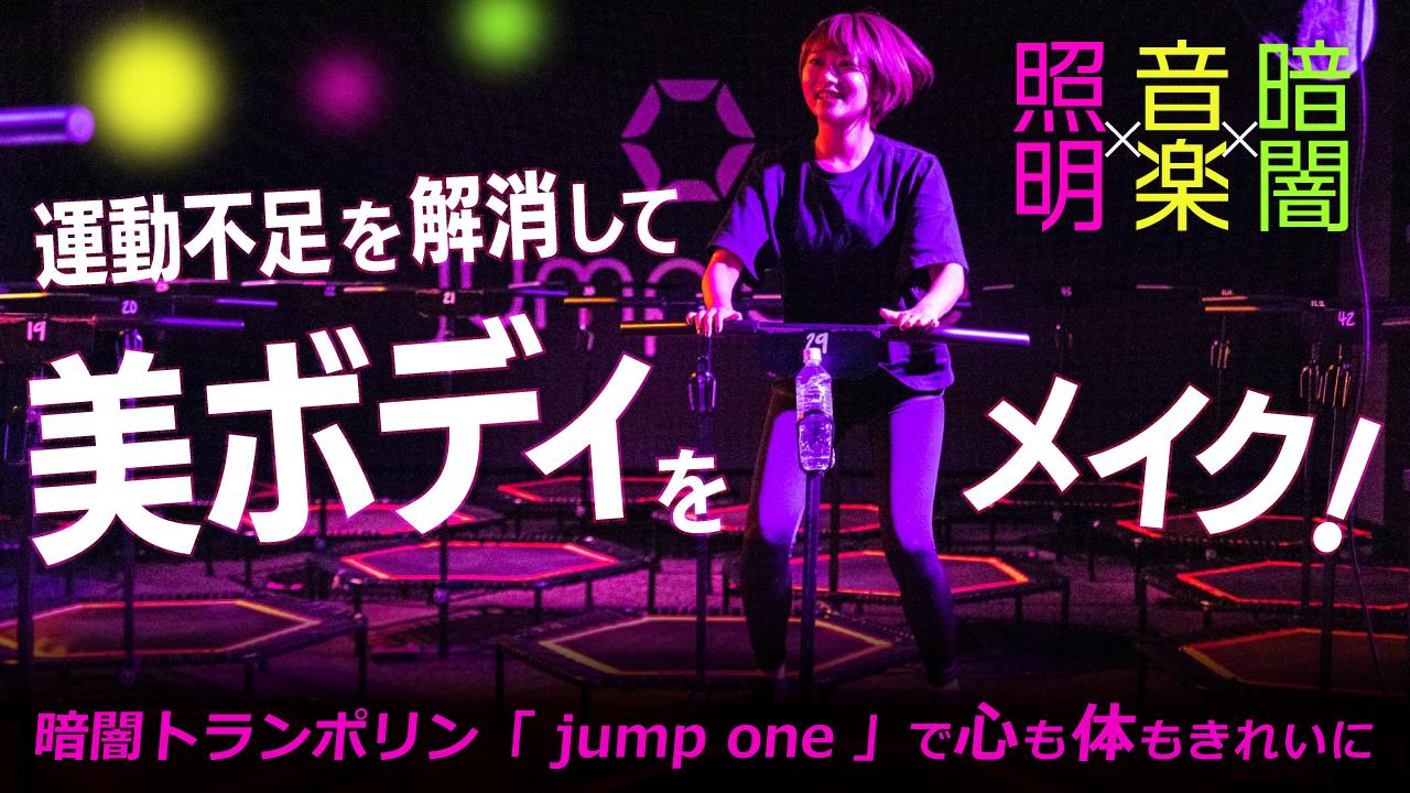 jump one 銀座