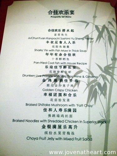 Jessica Hsuan & Benny Chan meet & greet dinner menu