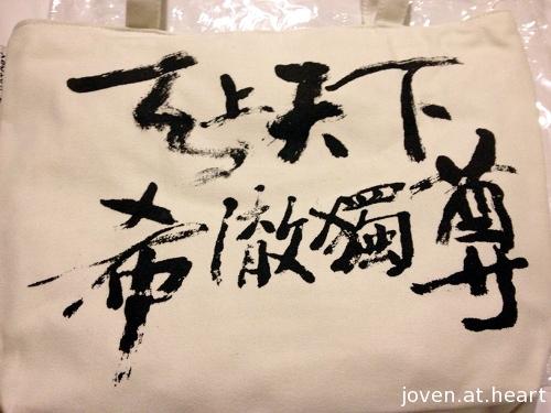 Heechul's autograph bag