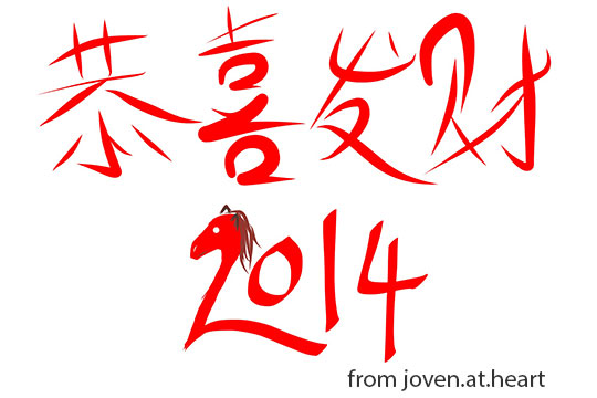 2014-chinese-new-year-greeting
