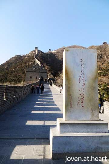 Great Wall of China, Juyong Pass (长城, 居庸关)