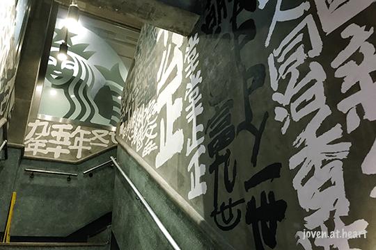 Bing Sutt Starbucks, Hong Kong