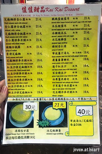 Kai Kai Dessert menu