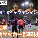 【動画】静岡大学の練習取材に行ってみた! 注目選手&キャプテンインタビュー