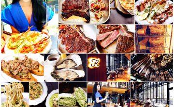 [義式。牛排館] TK Seafood & Steak♥ 華泰集團 之 賦樂旅居新開幕超人氣歐陸餐廳 Josper爐烤熟成牛排 華麗現流海鮮饗宴  (大安區/東區/捷運忠孝復興站) ♥ JoyceWu。食記