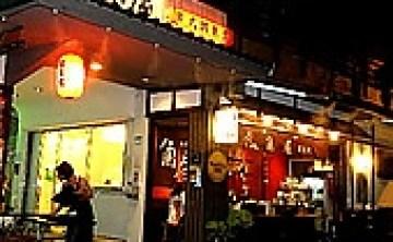 [日式。關東煮] 溫暖小店 ♥角屋♥ (東區)/四訪 ♥ JoyceWu。食記