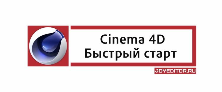 Cinema 4D Быcтрый cтapт